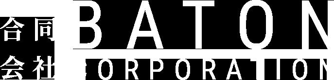 合同会社 BATON CORPORATION