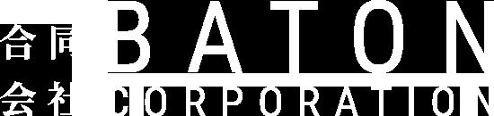 大阪市西区の不動産仲介・売買の合同会社BATON CORPORATION(バトンコーポレーション)