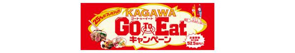 KAGAWA Go To Eatキャンペーン